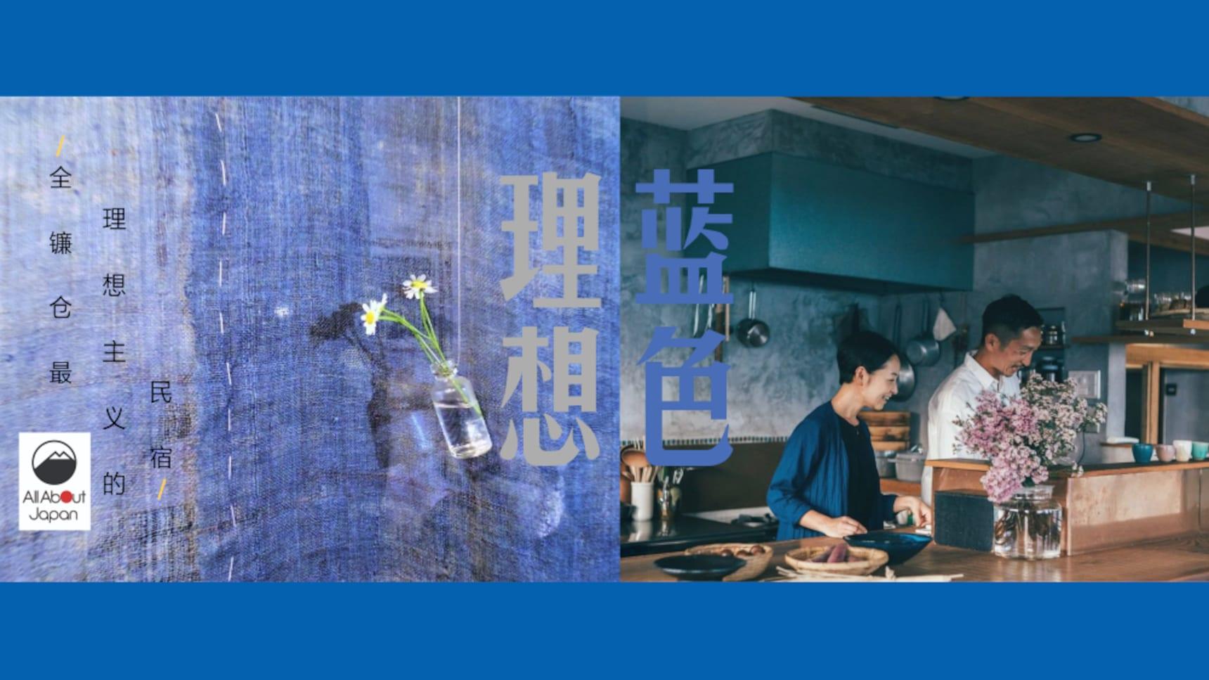 智游人|步入镰仓的「日常」,听听这家日本民宿所讲述的蓝色理想