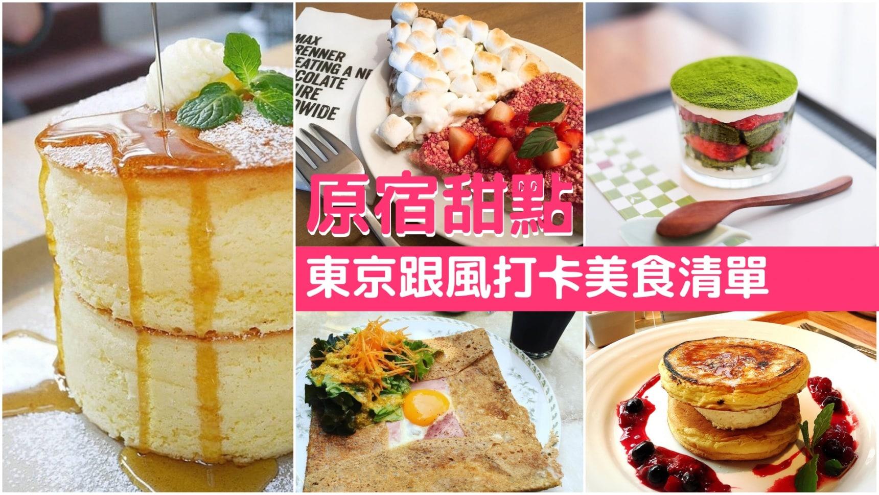 【東京美食】10間原宿超人氣拍照打卡甜點店推薦