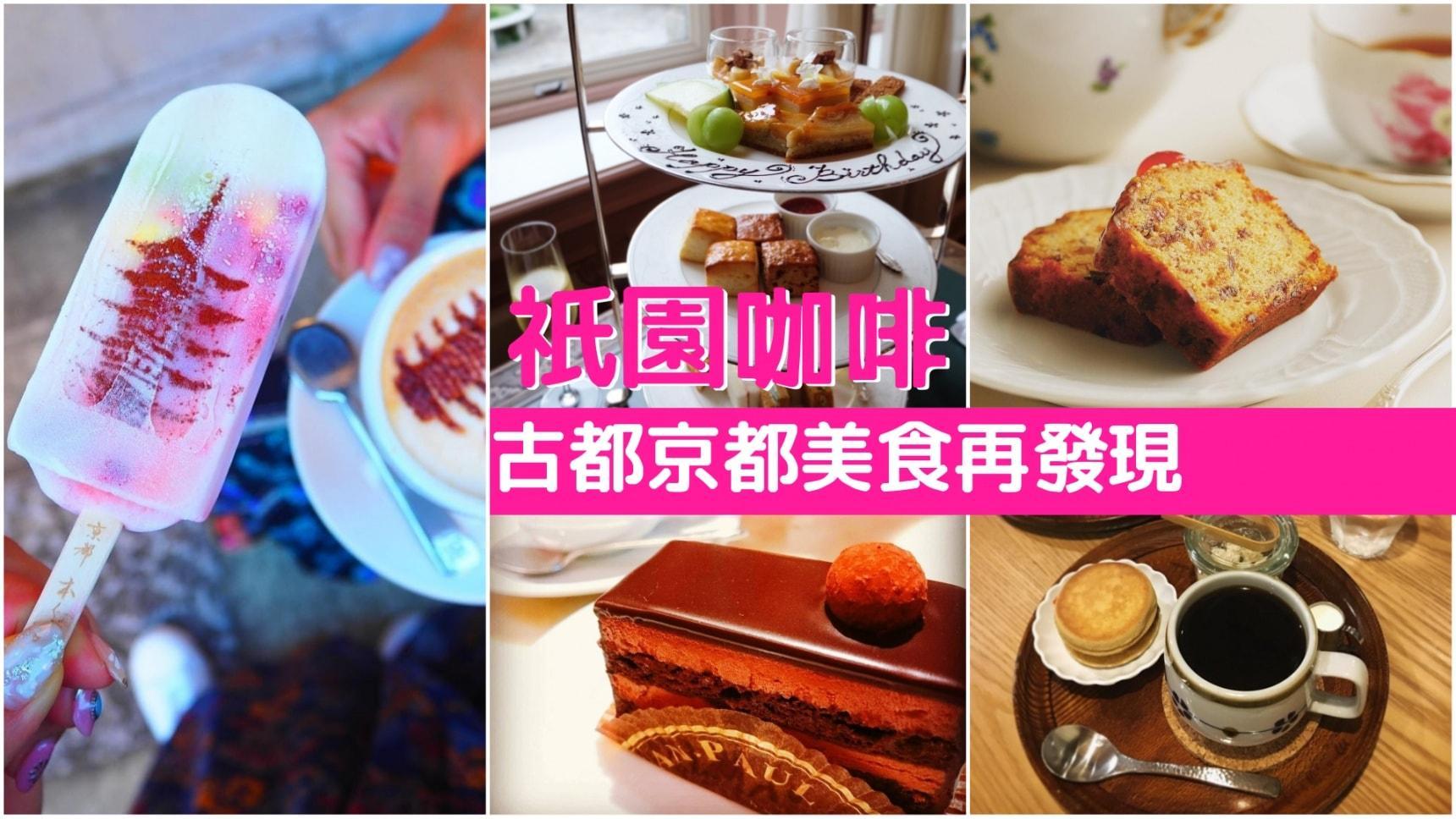 【京都美食】古都再發現!祇園咖啡巡禮