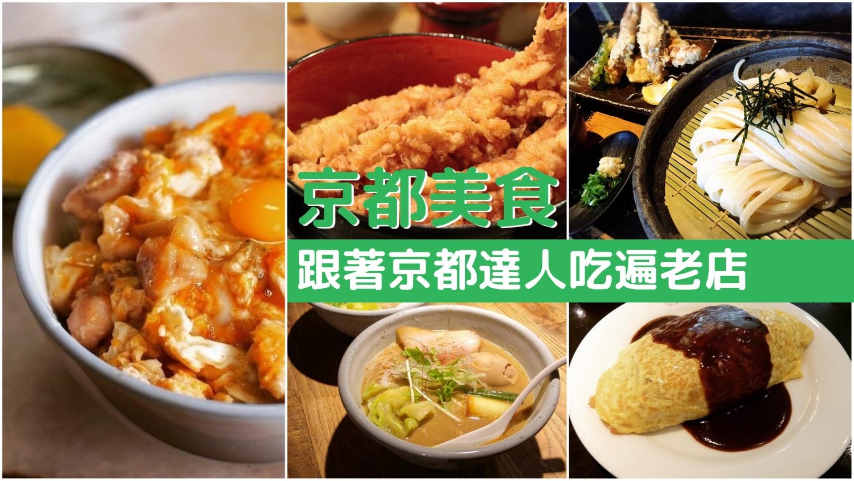 【京都美食】跟著日本達人吃遍京都10大美食老店