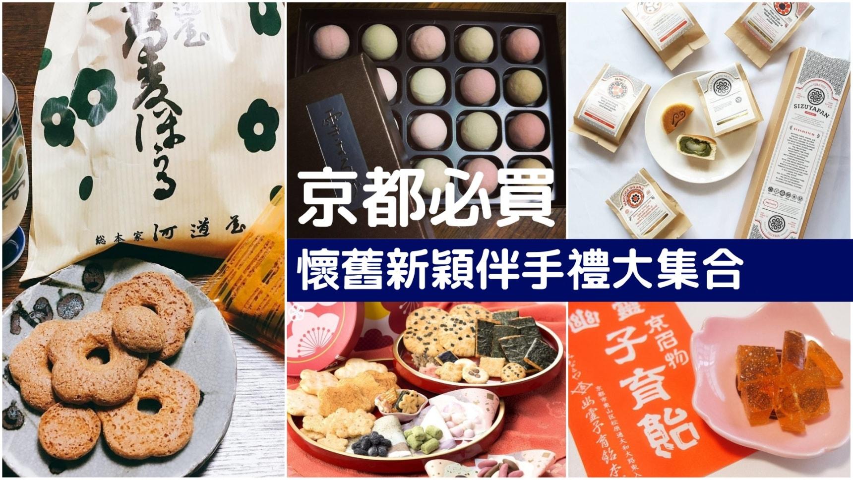 【京都必買】從經典到新潮!在地京都人推薦的10大美味伴手禮