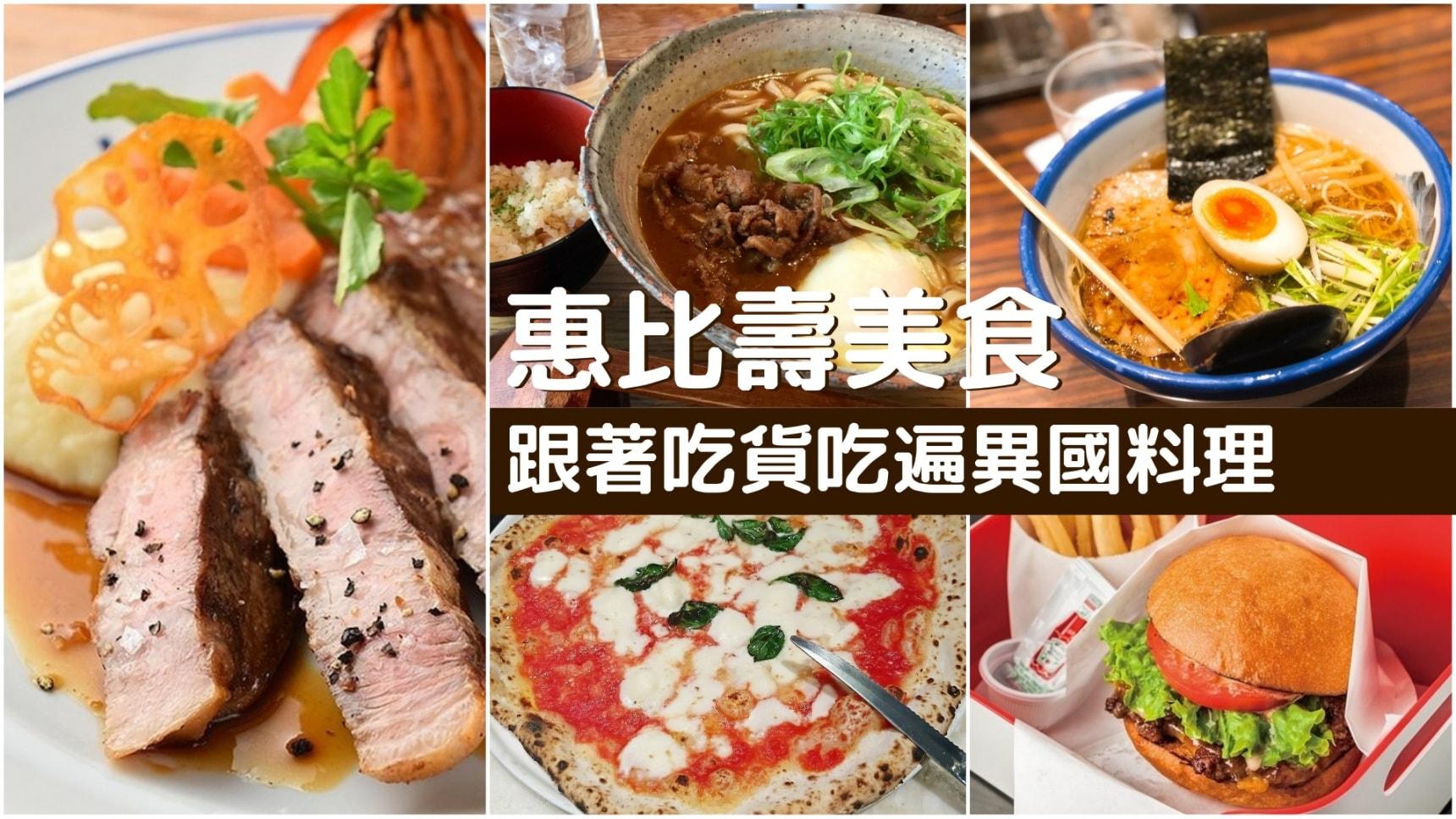 【東京美食】吃貨OL帶路!10家惠比壽周邊必吃美食推薦