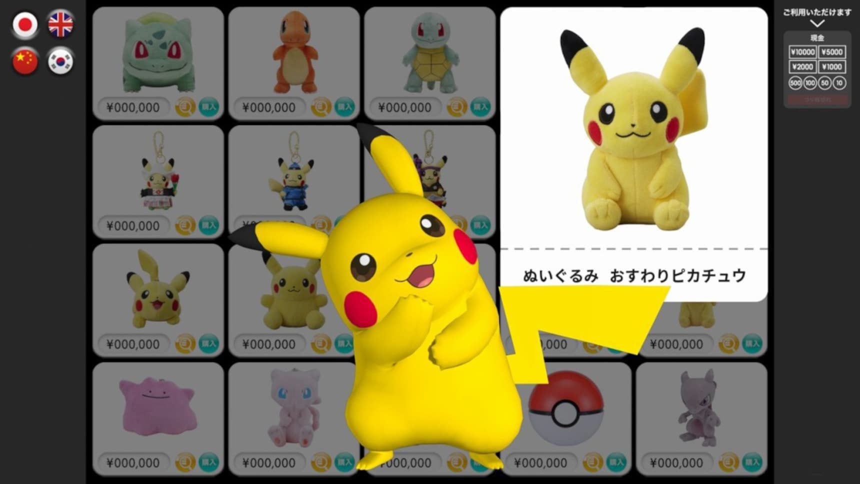 Interactive Pikachu Peddles Pokémon Plushies