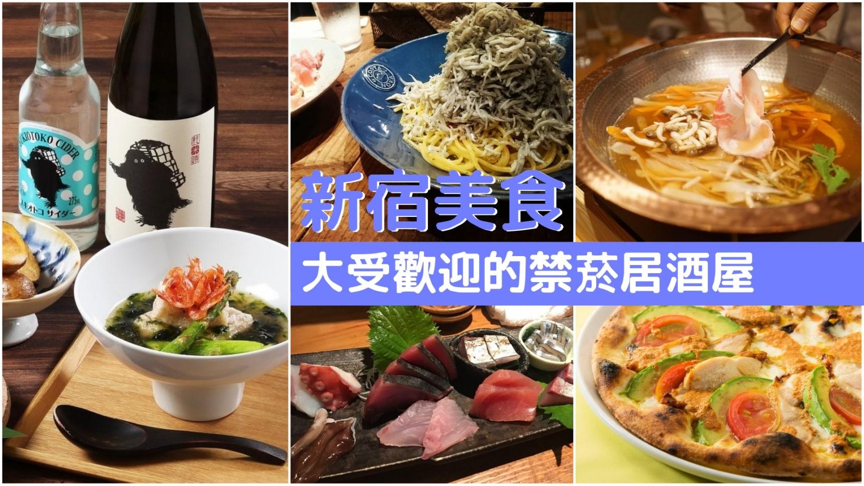 【新宿美食】當地也大受歡迎!8間全席禁菸的日本地道居酒屋