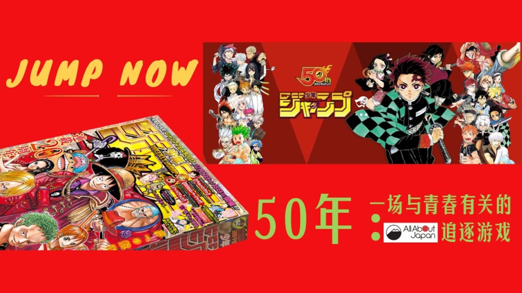 智游人 | 英雄集结!在东京享乐一场追逐JUMP青春的动漫朝圣之旅