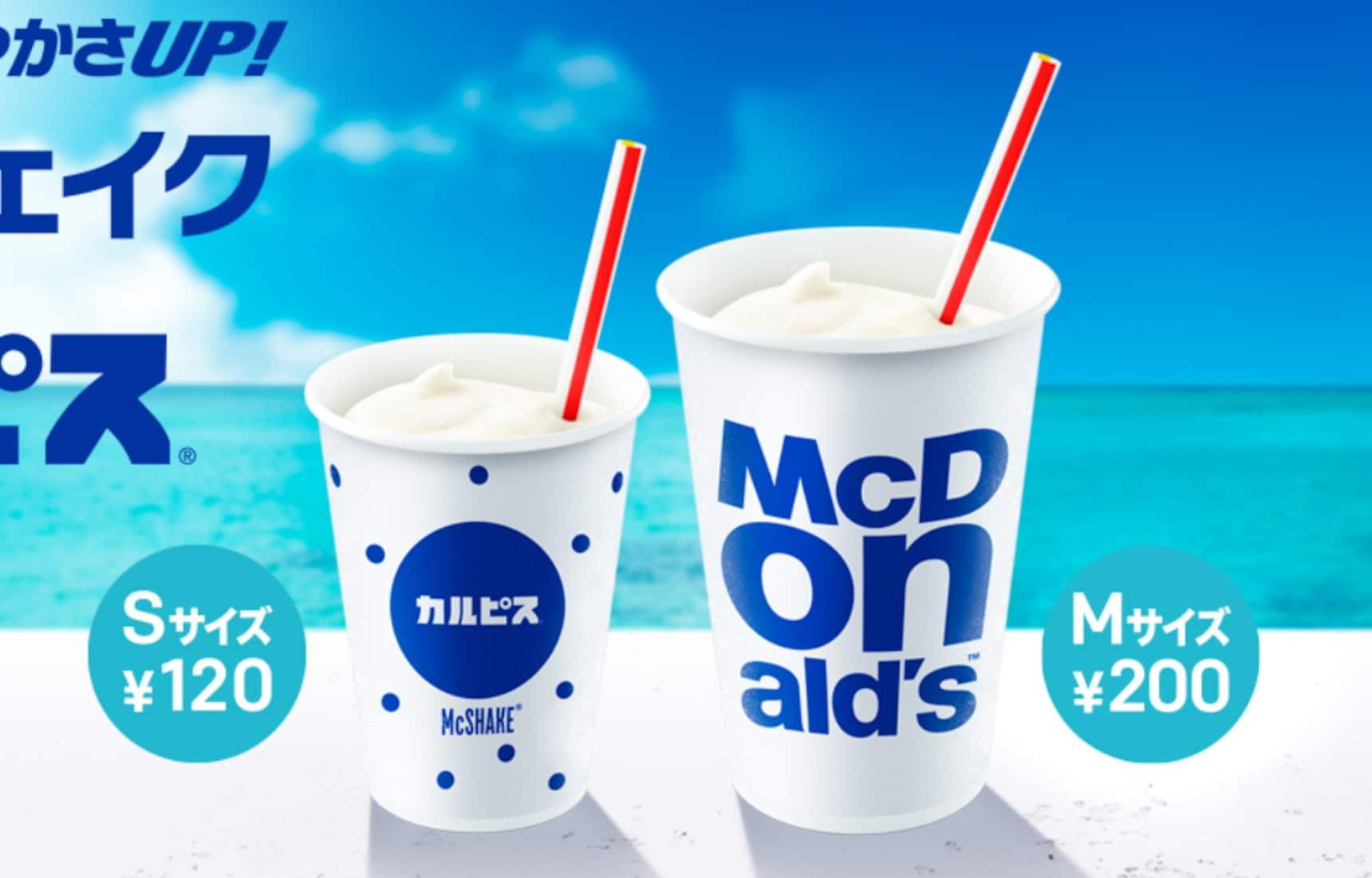 Shake Up Your Summer with Calpis Shakes