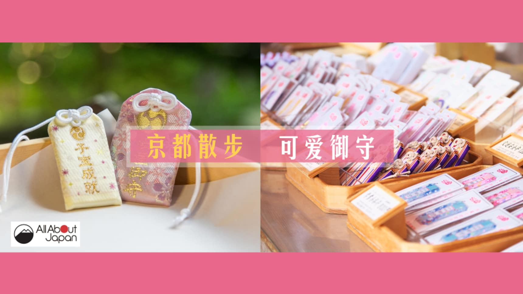 智游人 | 京都佛系散步中,邂逅那些神社里的御守小可爱们!