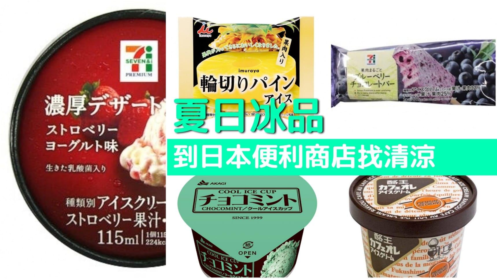 到日本便利商店找清涼!八款超高評價冰品推薦【2018夏季版】