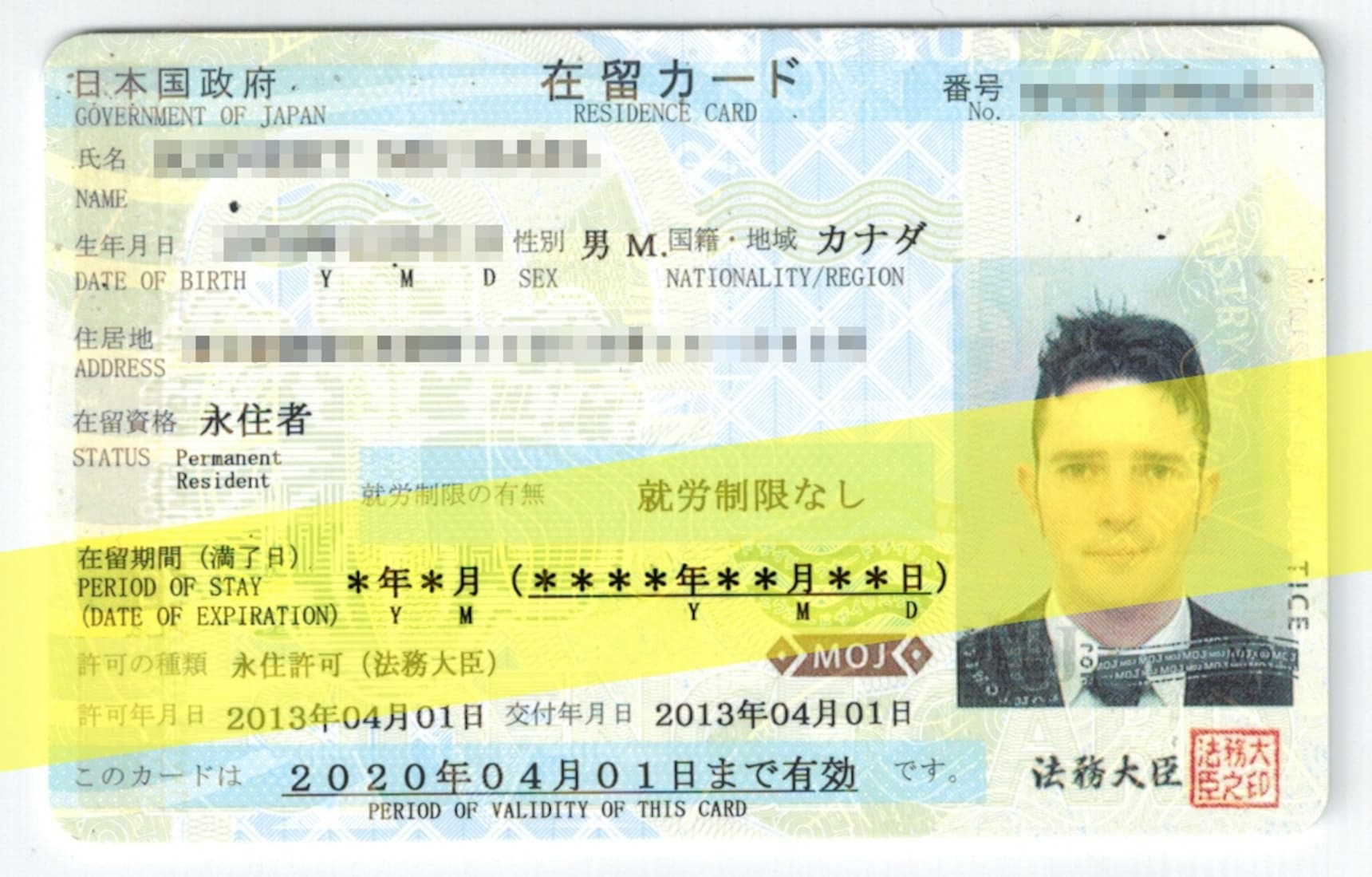 How to Get a Permanent Resident Visa in Japan