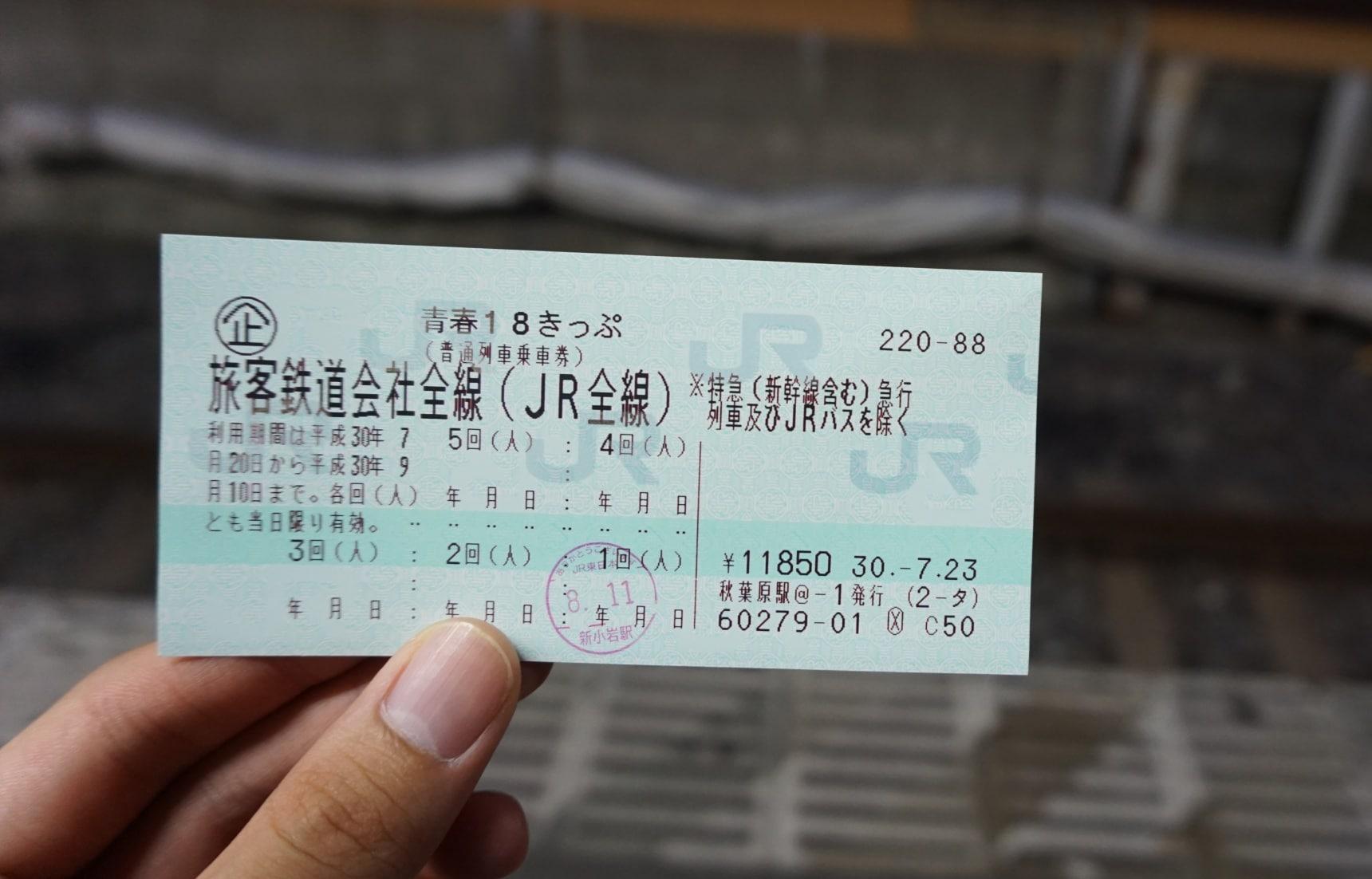 เพียง 600 บาท นั่งรถไฟจากโตเกียวไปอาโอโมริ!