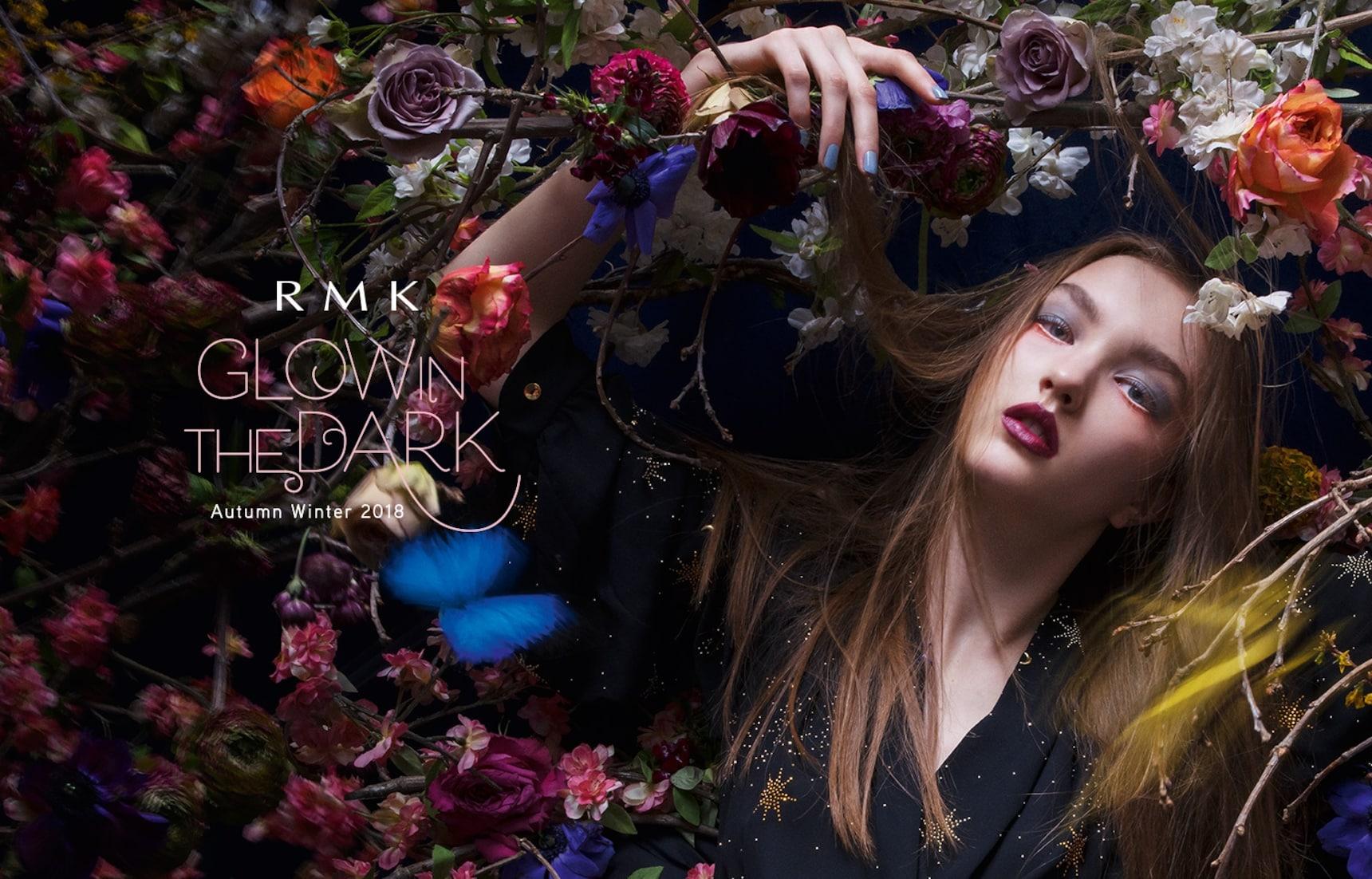RMK 2018 가을 컬렉션 '글로우 인 더 다크'