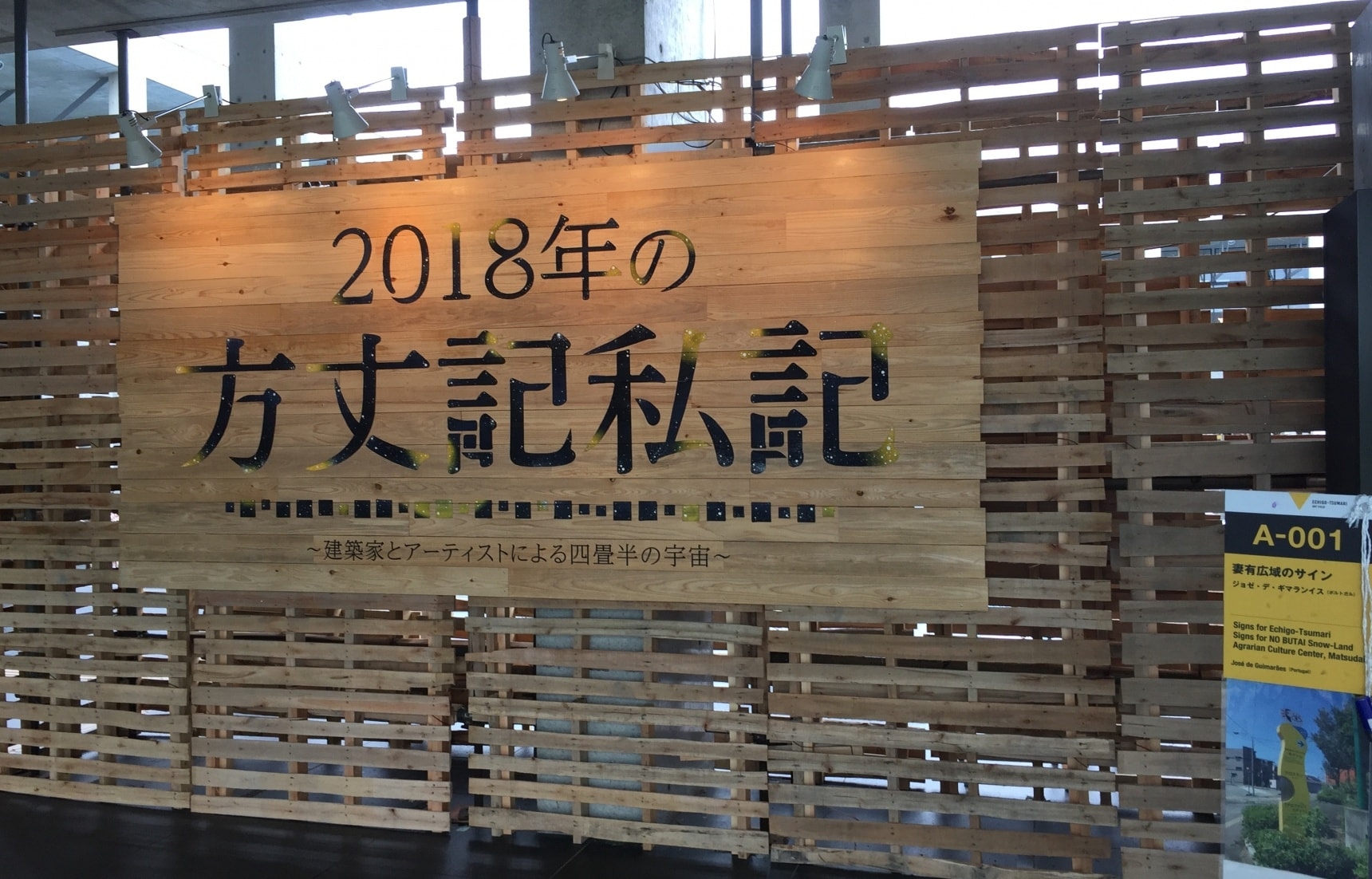 ไปดูงานนิทรรศการศิลปะ Echigo-Tsumari Art 2018