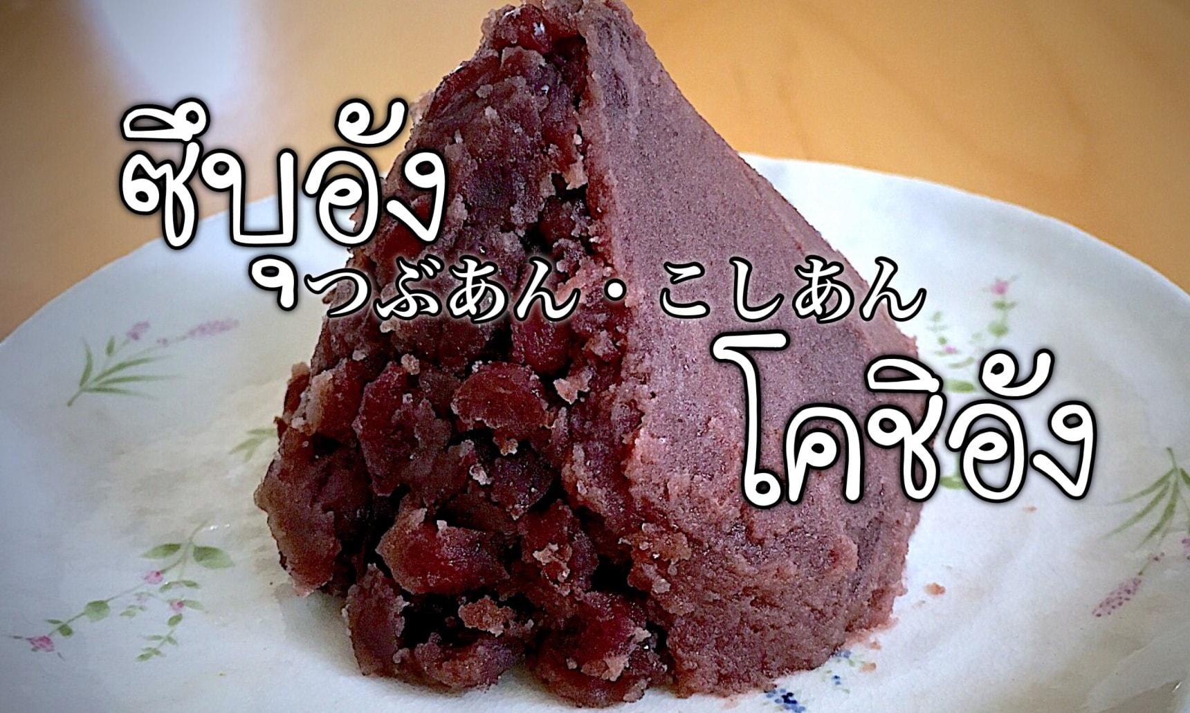 """""""อังโกะ"""" สูตรทำถั่วแดงกวนแบบญี่ปุ่น"""