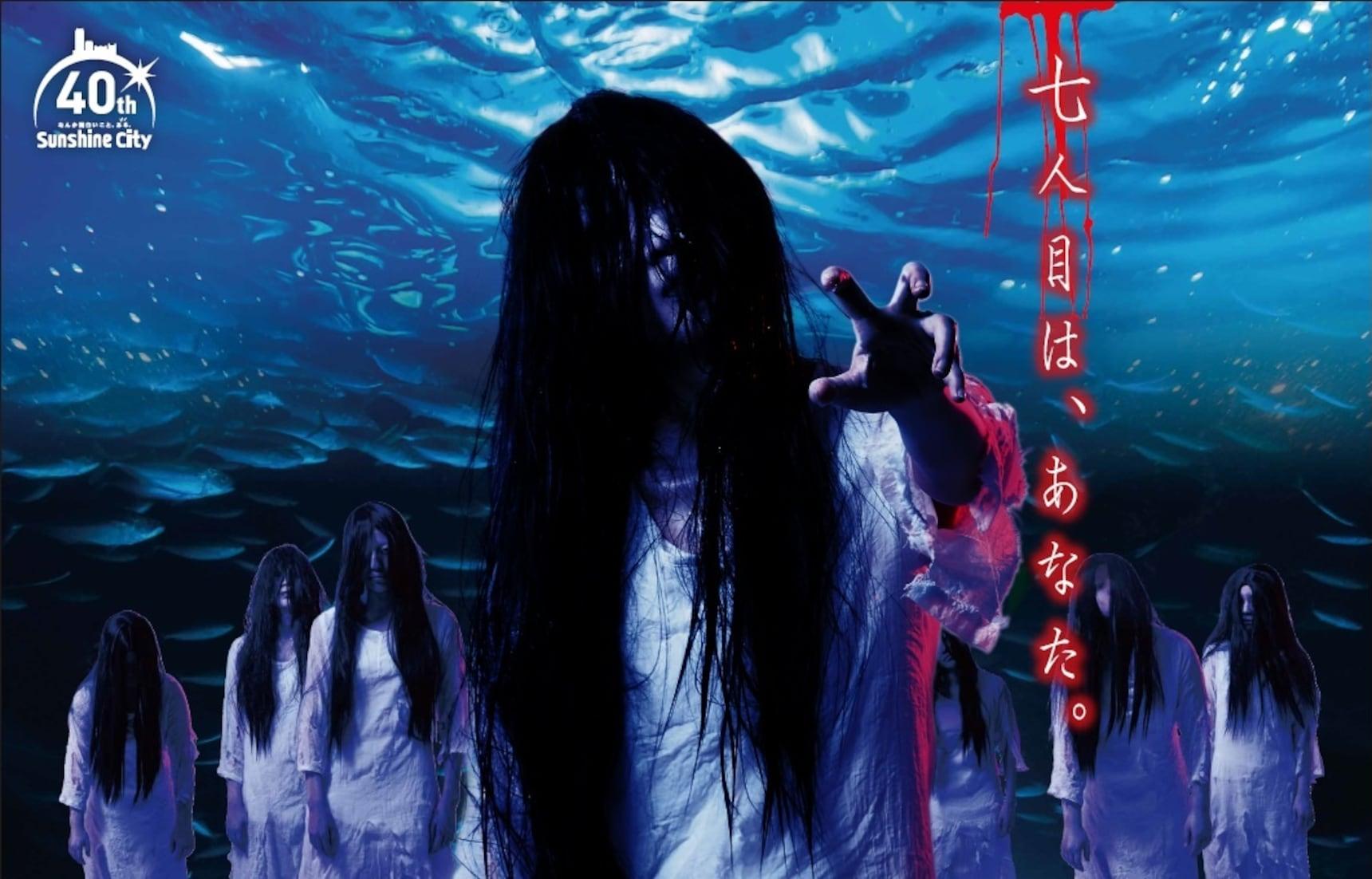 Tokyo Aquarium Offers Spooks & Scares