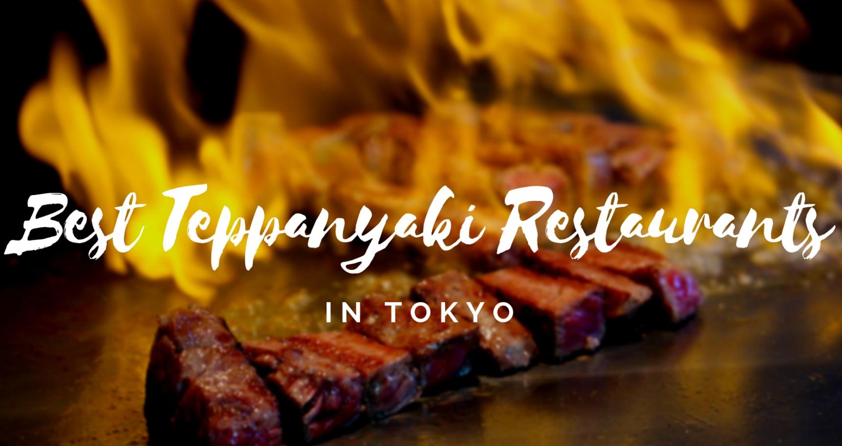 일본 음식: 텟판야끼 어디까지 먹어봤니?