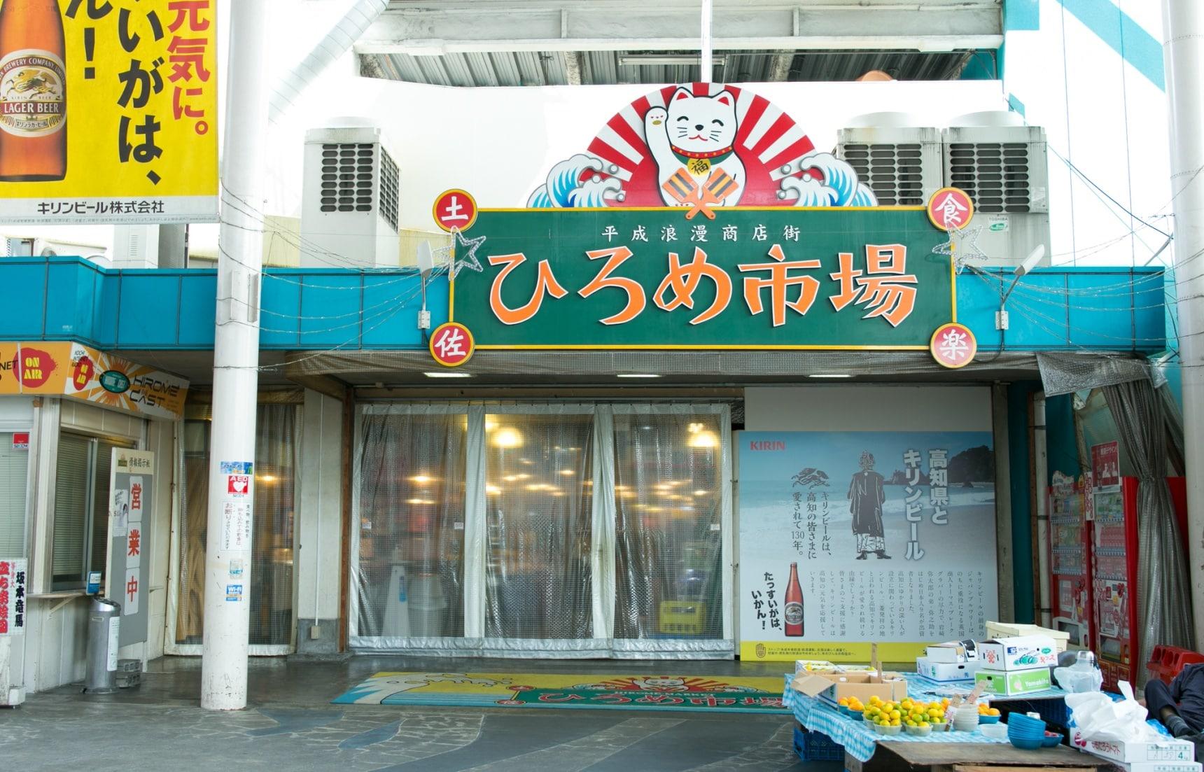 到日本飲酒量第一的「高知」與當地人一起大口吃肉,爽快夜遊!