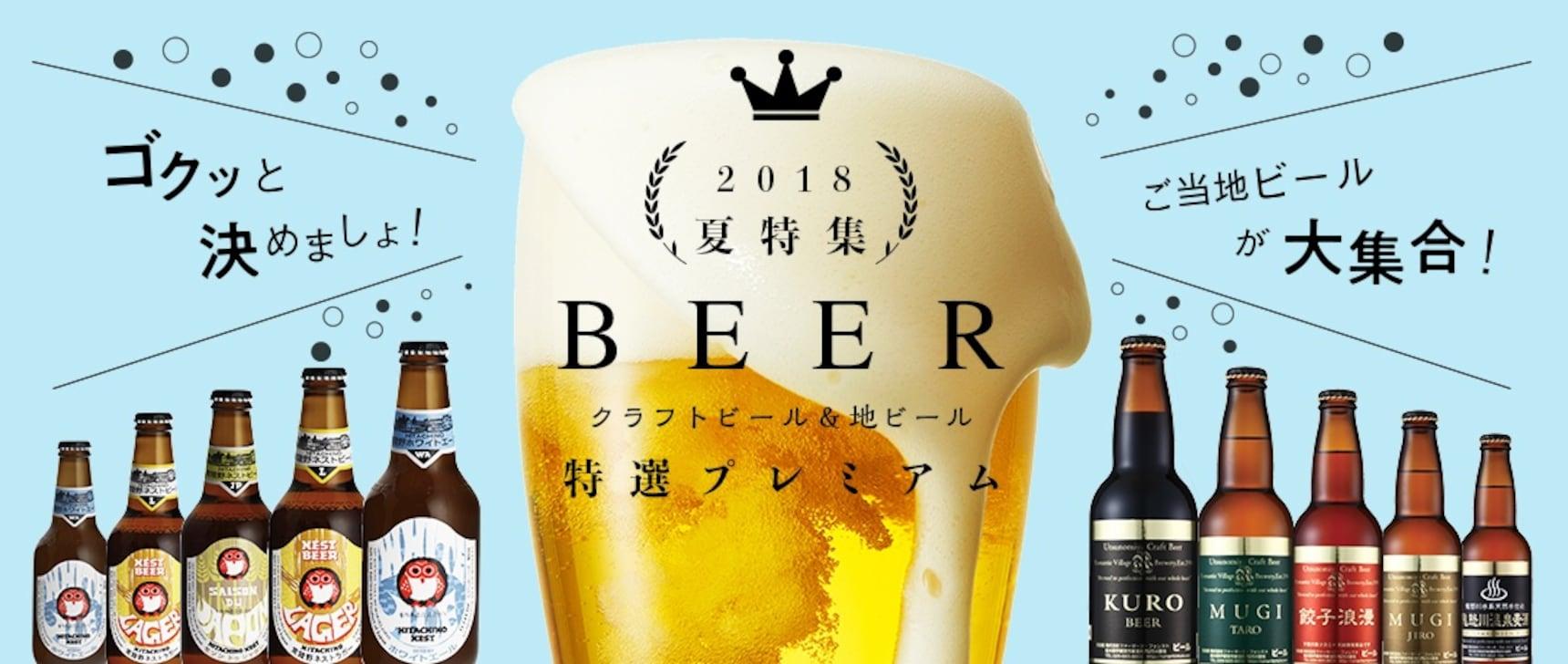 '맥주 소비량 세계 1위' 일본의 맥주 세계