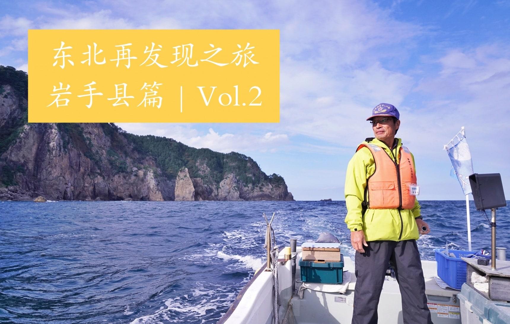 岩手县:古韵与海风并存,这里有东北地区最原始纯净的日本风情(下)