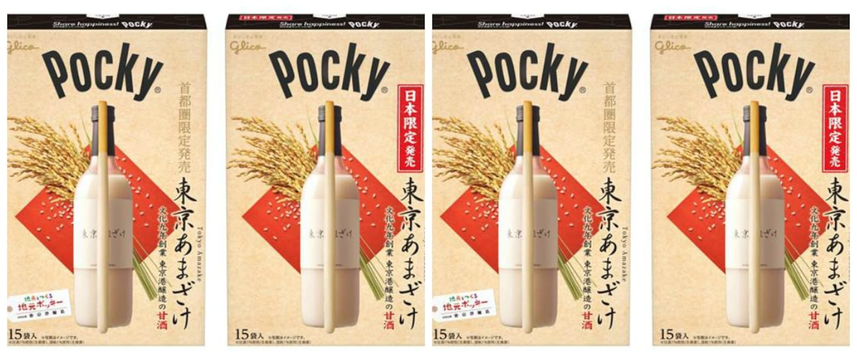 Taste Tradition with New Sweet Sake Pocky