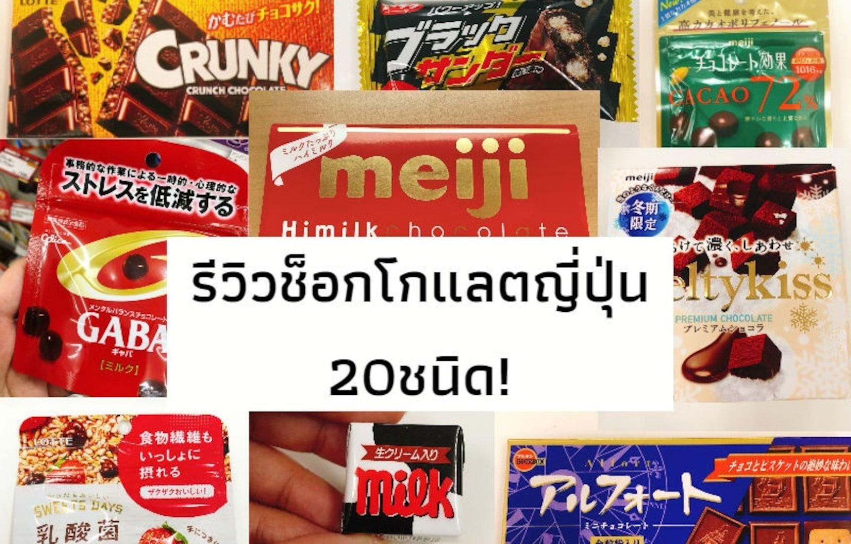 รีวิวช็อกโกแล็ตญี่ปุ่น 20 ชนิด!