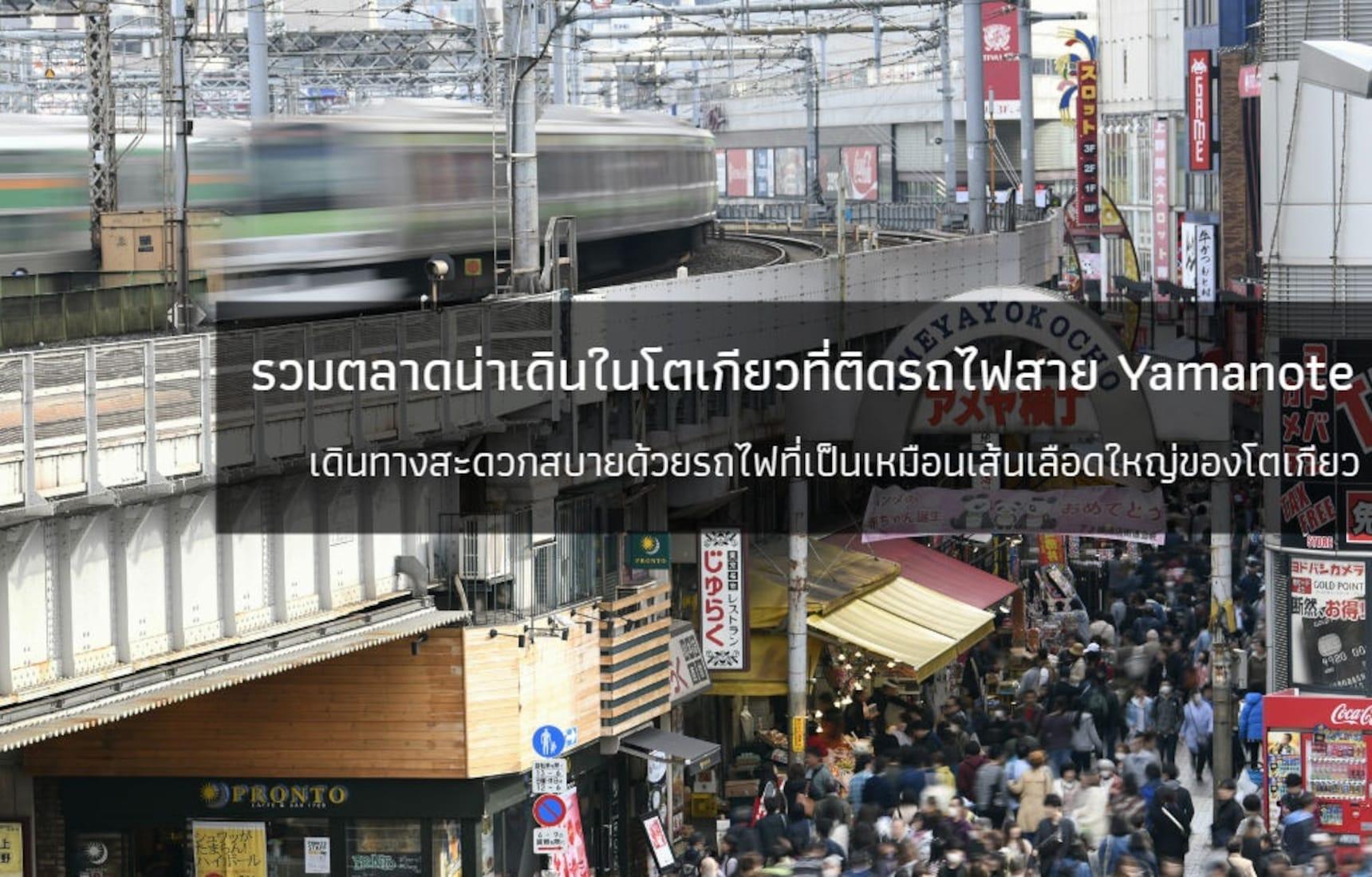 รวมตลาดน่าเดินในโตเกียวที่ติดรถไฟสาย Yamanote