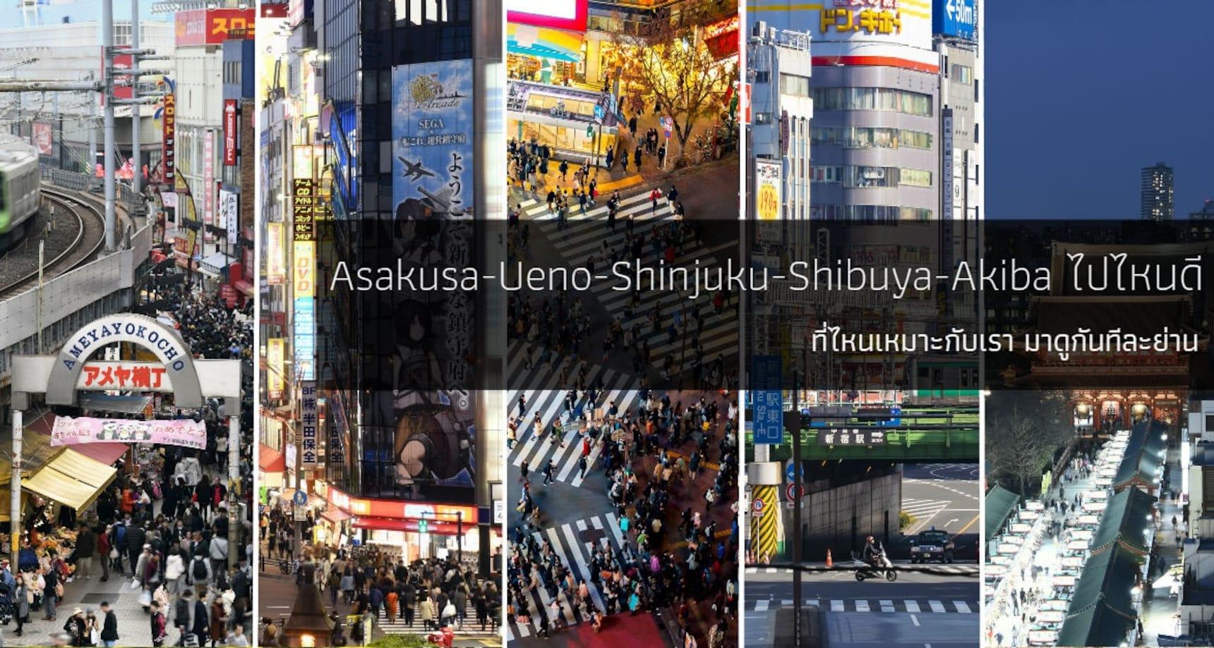Asakusa-Ueno-Shinjuku-Shibuya-Akiba ไปไหนดี
