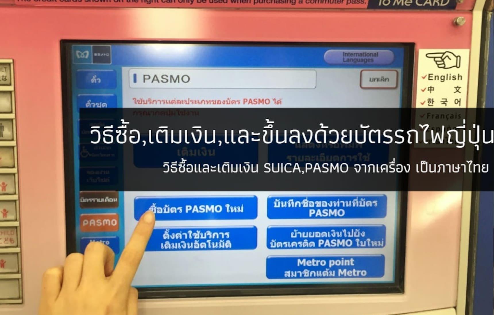 วิธีซื้อ,เติมเงิน,และขึ้นลงด้วยบัตรรถไฟญี่ปุ่น