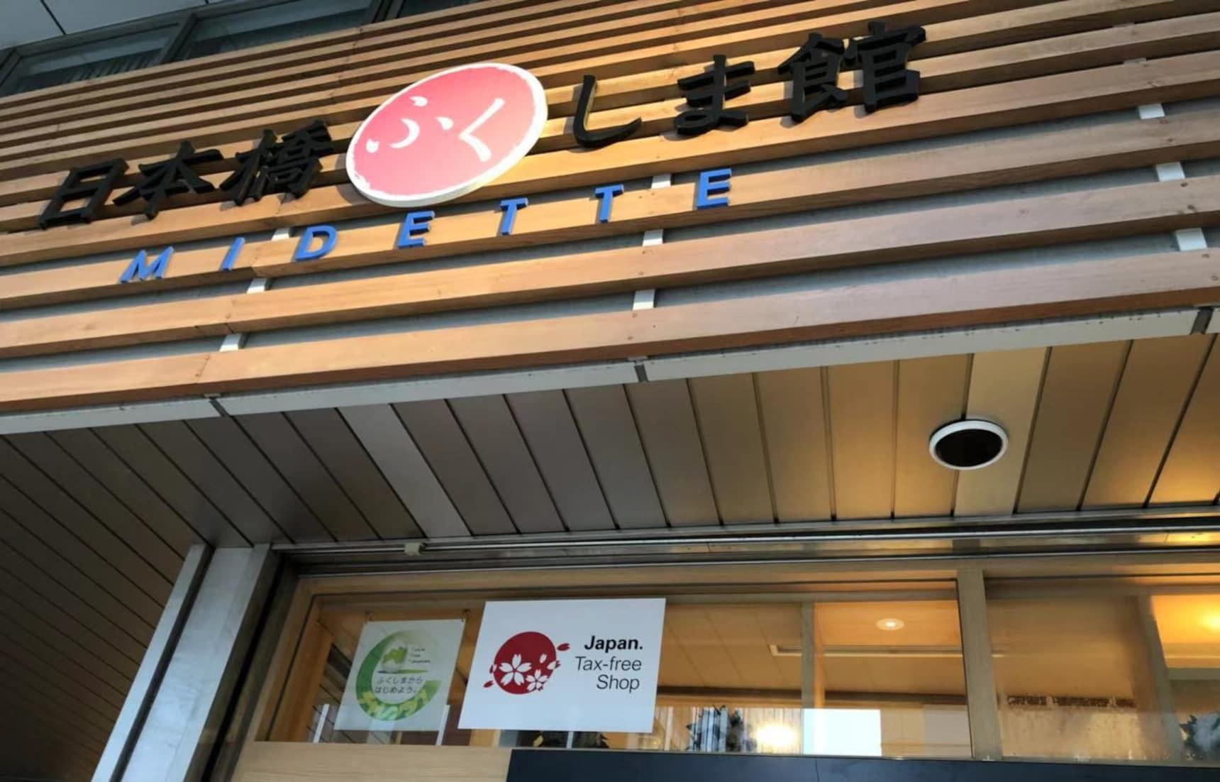 那些大米,很漂亮地摆放在东京福岛馆