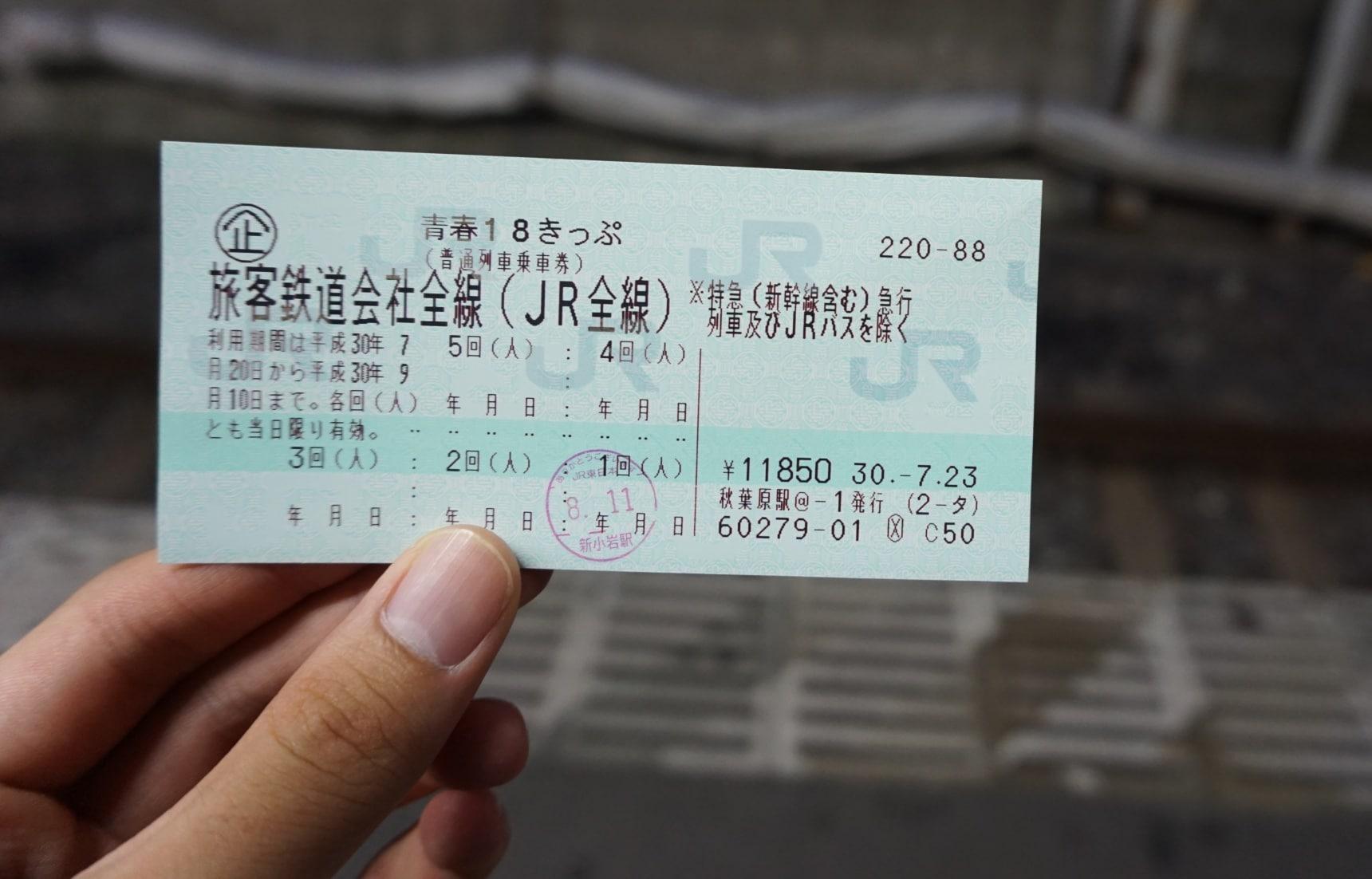 เที่ยวญี่ปุ่นสุดประหยัดด้วยตั๋ว Seishun 18