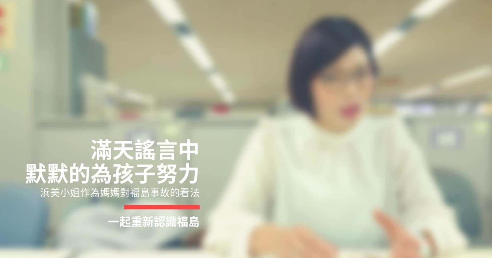 【一起重新認識福島】在滿天謠言中 默默地為孩子努力,為福島農業付諸全力的年輕媽媽