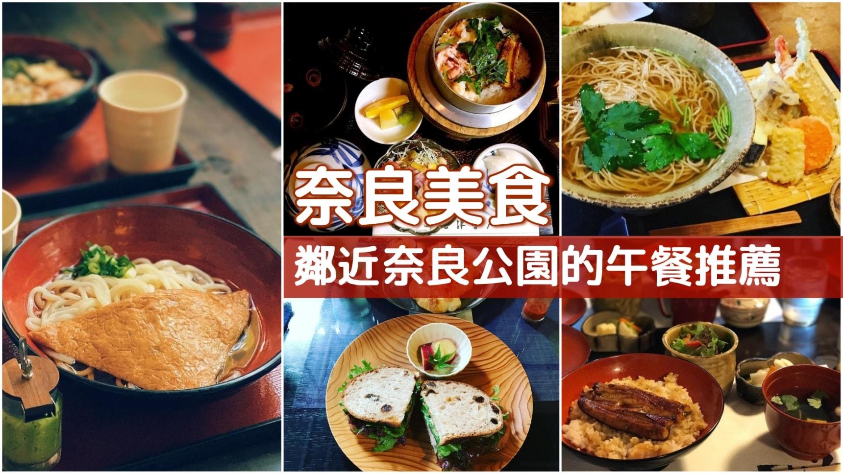 【奈良美食】古早味到咖啡廳!10間鄰近奈良公園的午餐推薦