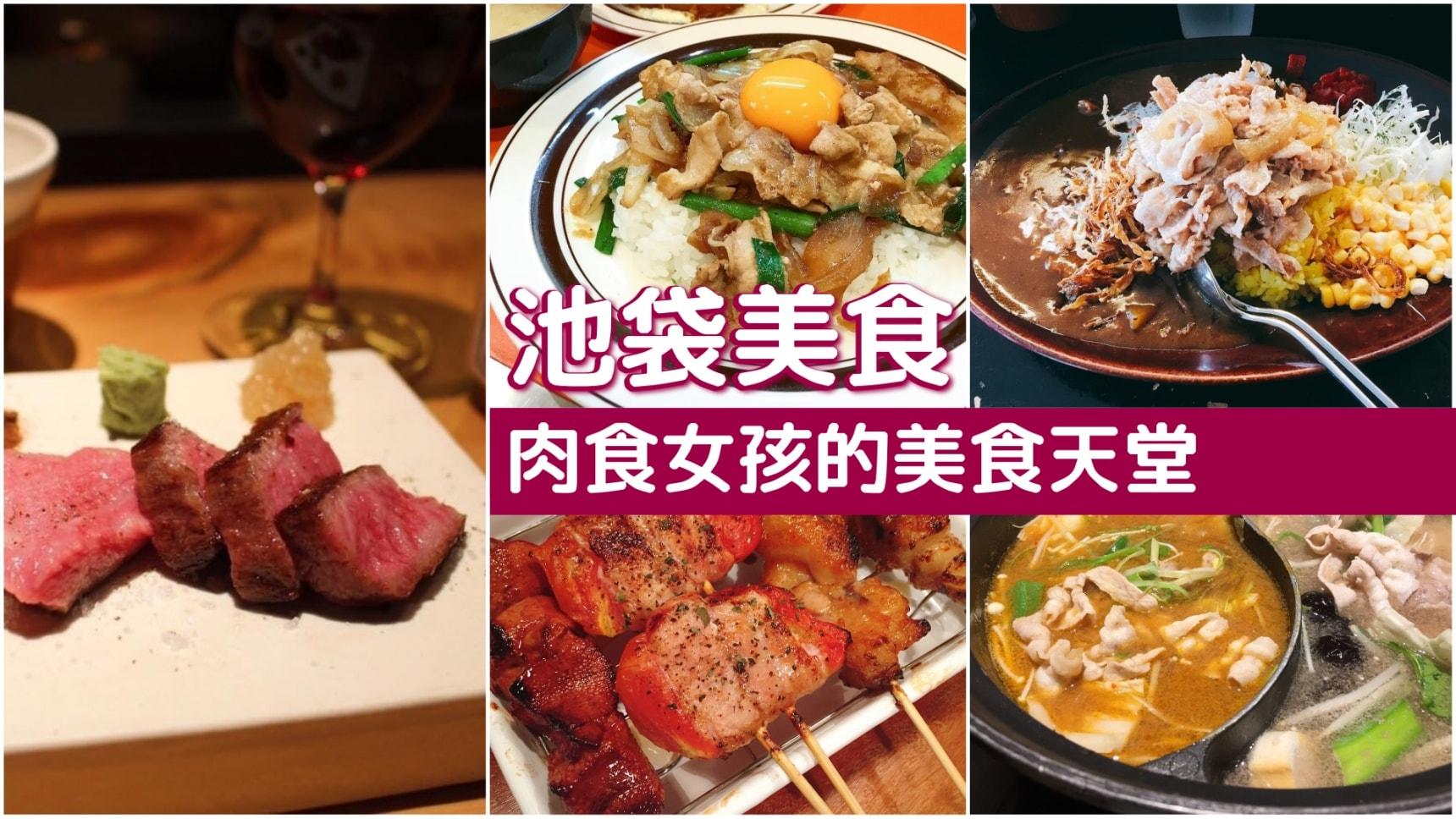 【池袋美食】肉食女孩一定要知道的東京美食天堂