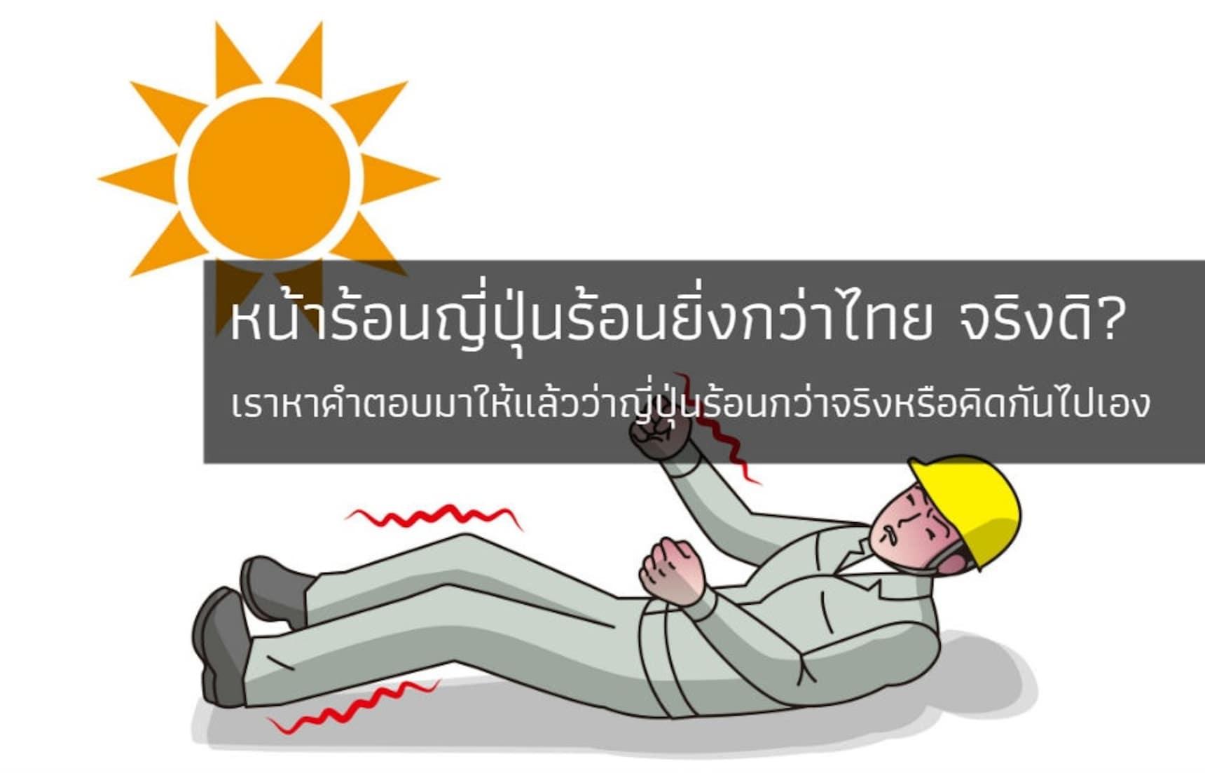 หน้าร้อนญี่ปุ่นร้อนยิ่งกว่าไทย จริงหรือ?