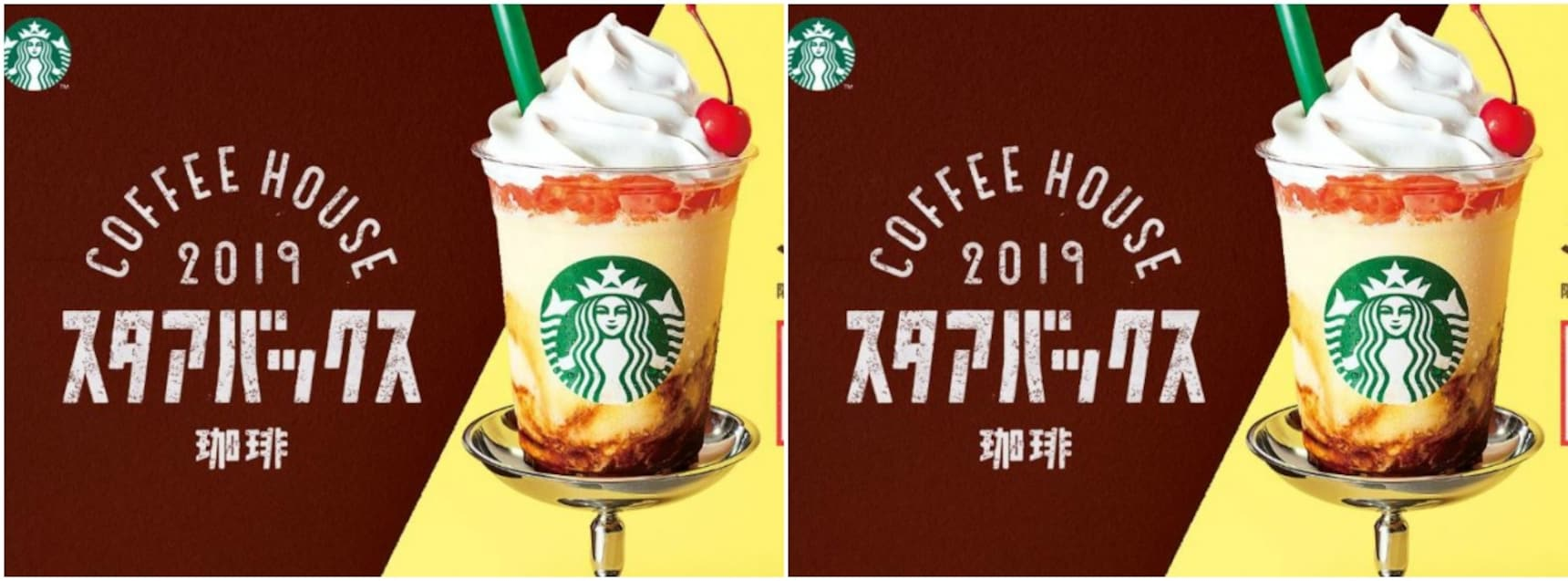 New Retro Sweet Treat from Starbucks Japan
