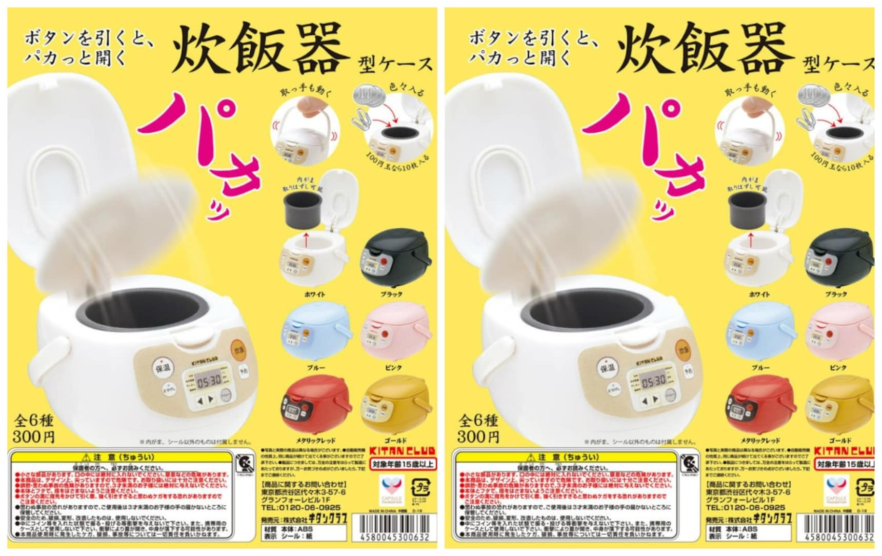 Behold: The Rice Cooker Coin Purse!