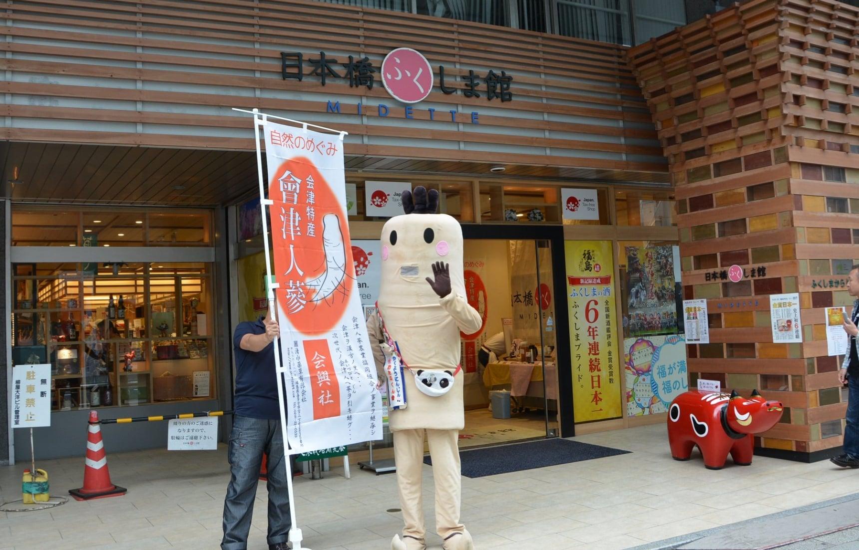 【日本47都道府縣特產直銷店在東京】在日本橋發現「福島」的美好