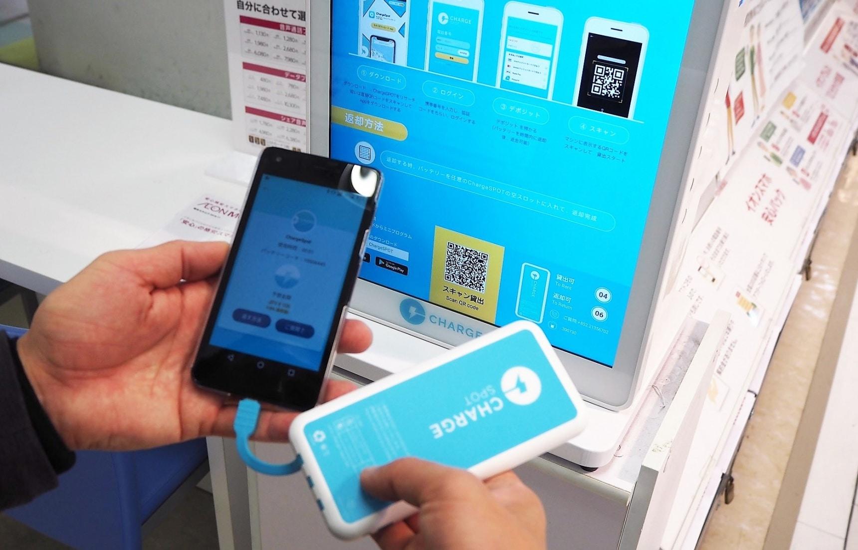 【日本共享服務】嫌行動電源重的像塊磚頭?!你該試試「ChargeSPOT」定額制的手機隨身充