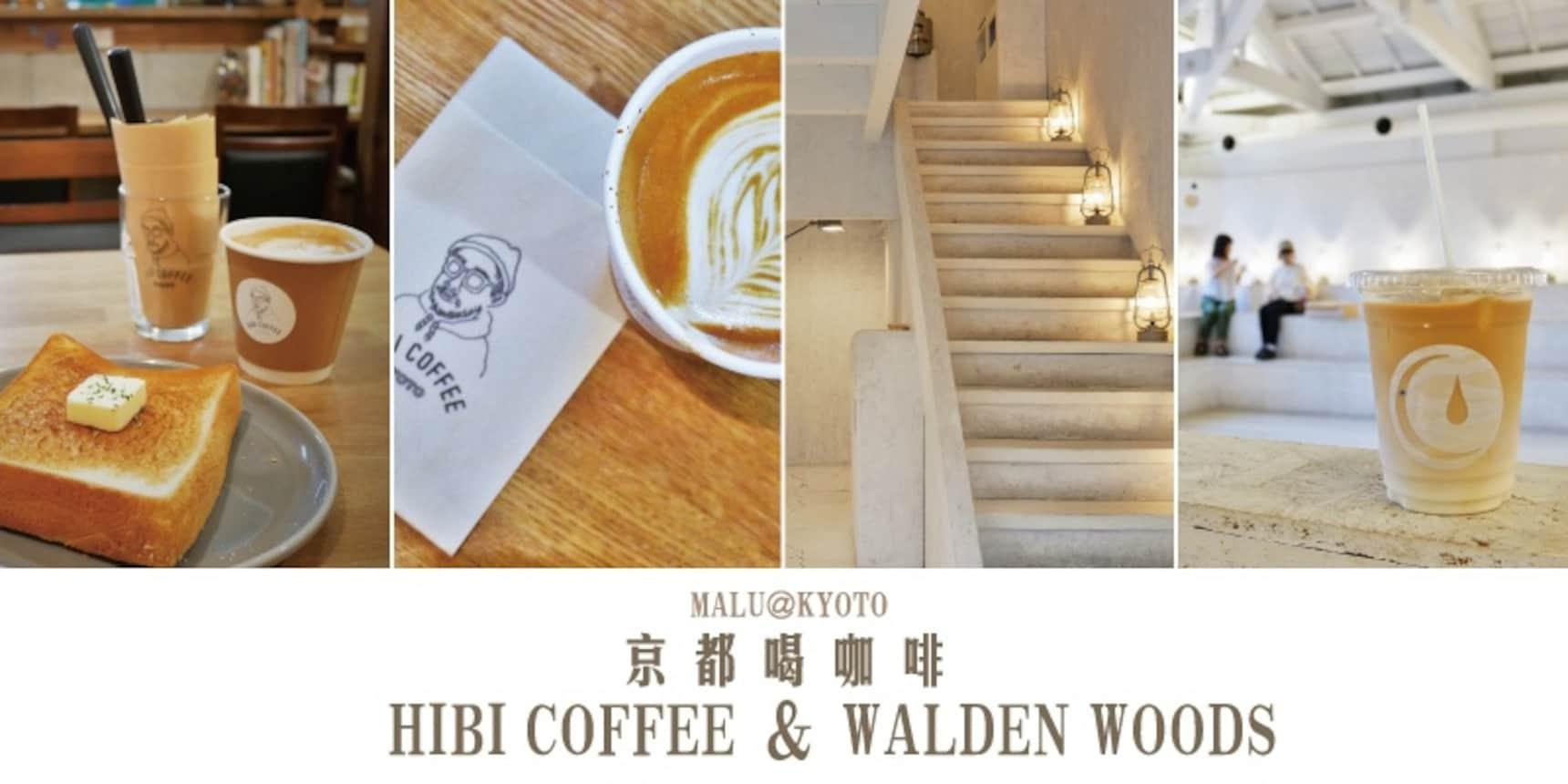 【京都找咖啡】結合民宿與餐飲的複合式咖啡店HIBI COFFEE和白色網美風WALDEN