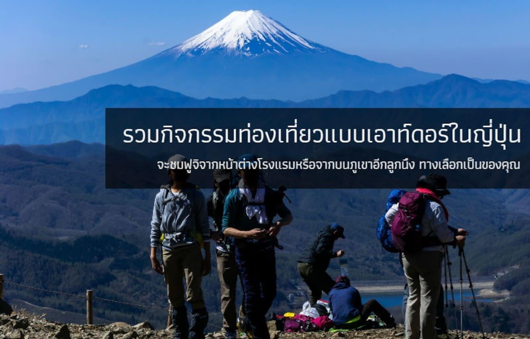 รวมกิจกรรมท่องเที่ยวแบบเอาท์ดอร์ในญี่ปุ่น