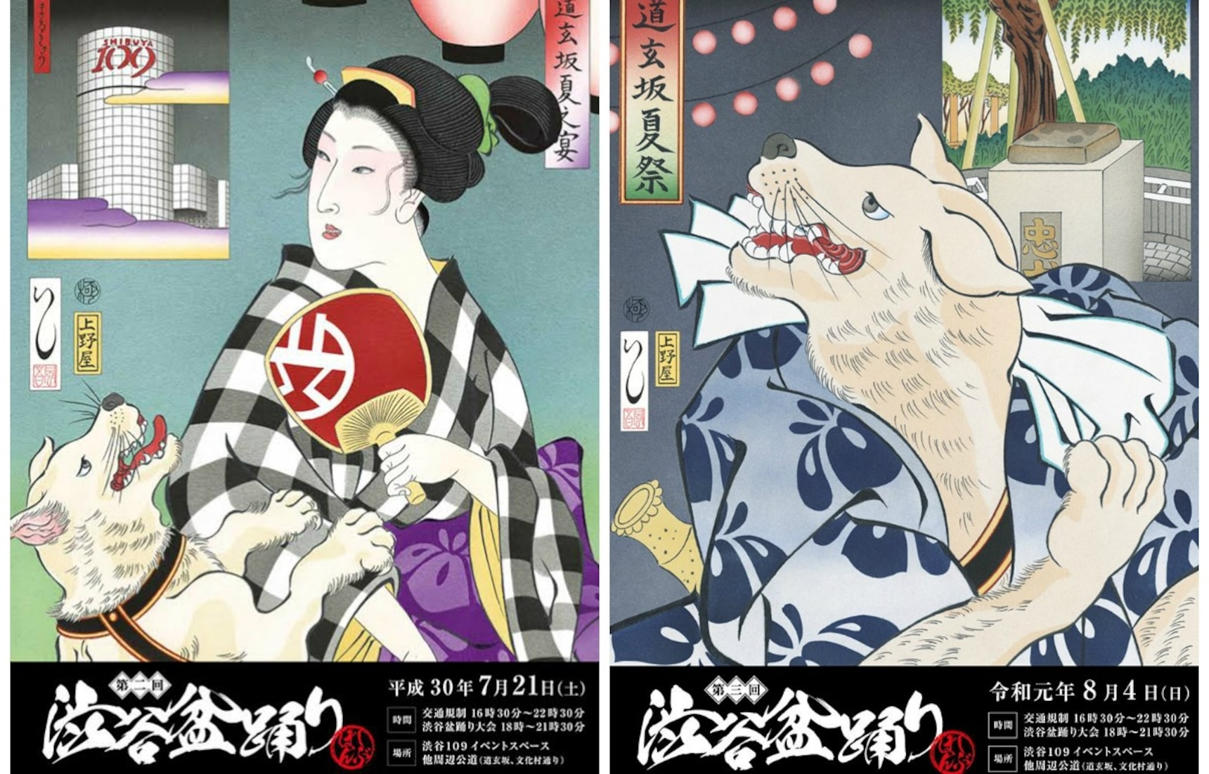 Awesome Ukiyo-e Posters for Shibuya Bon Odori