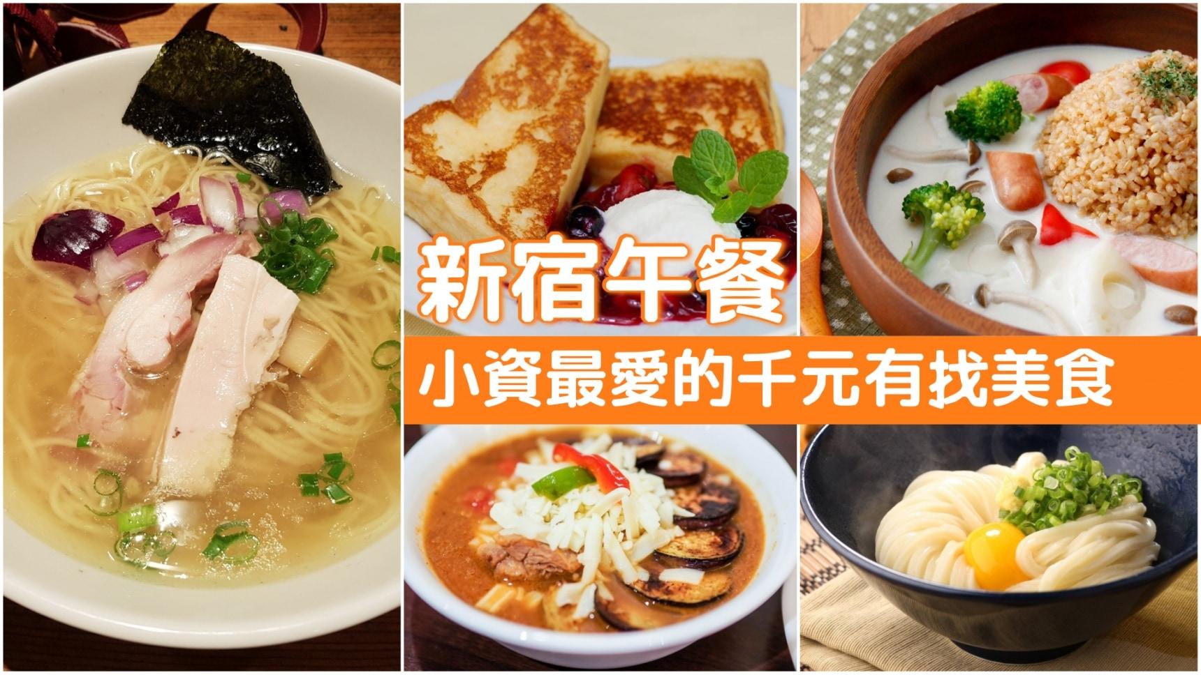 【新宿美食】俗又大碗&超高CP值!日幣1,000以內的午餐推薦