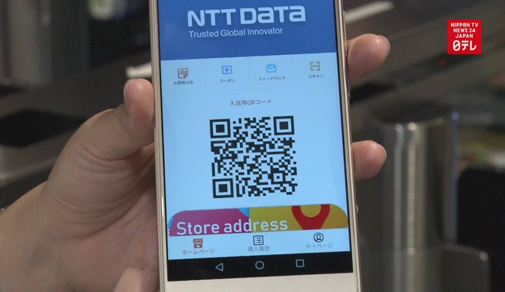 NTT Developing Automatic Checkout App