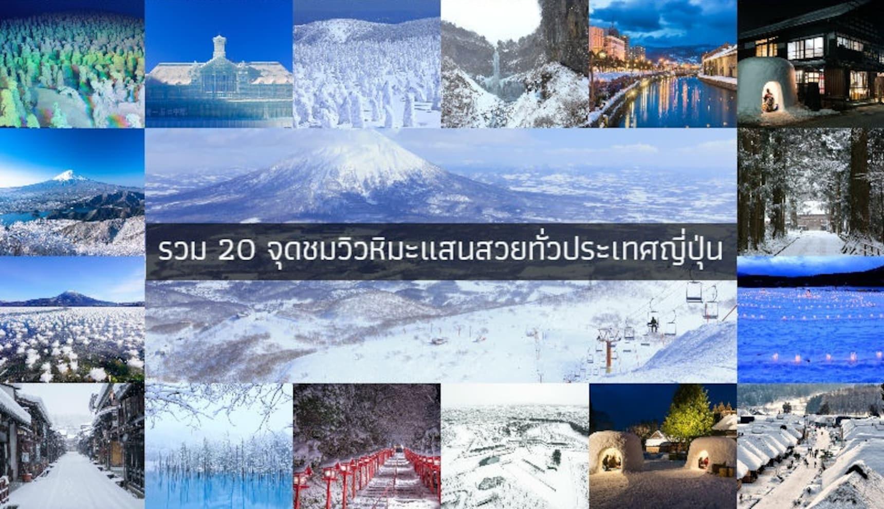 รวม 20 จุดชมวิวหิมะแสนสวยทั่วประเทศญี่ปุ่น