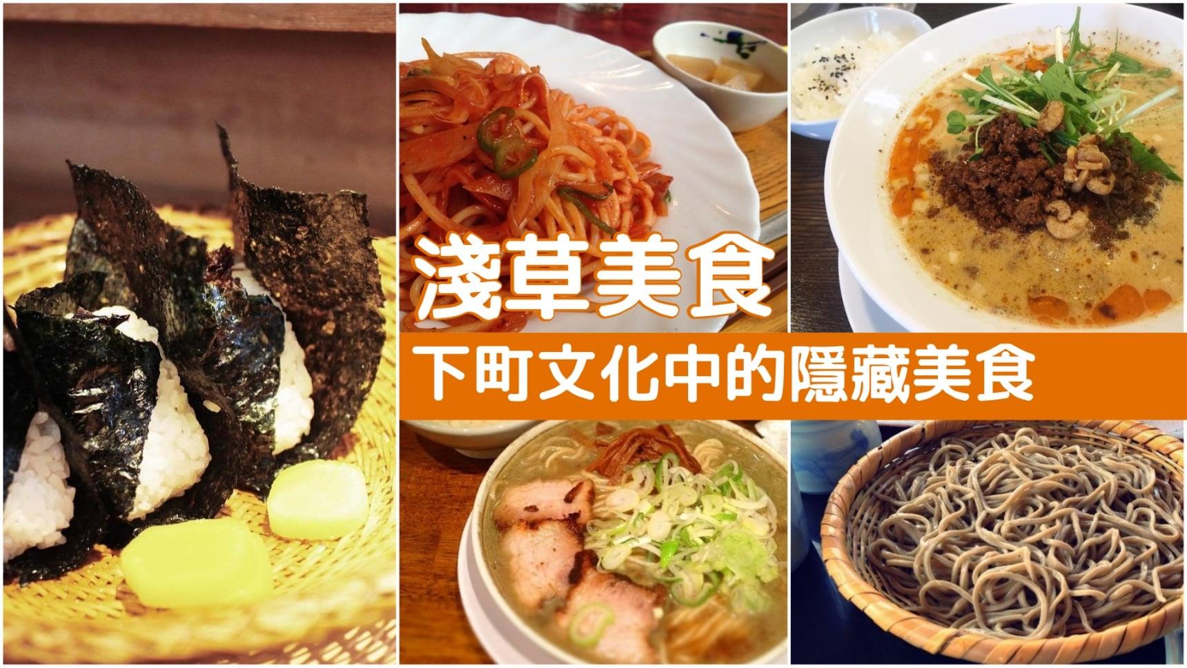 【東京自由行】鄰近淺草寺的10家千圓日幣隱藏版美食