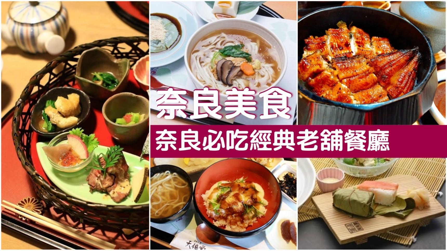 【奈良美食】要的就是這一味!奈良經典老舖餐廳9選