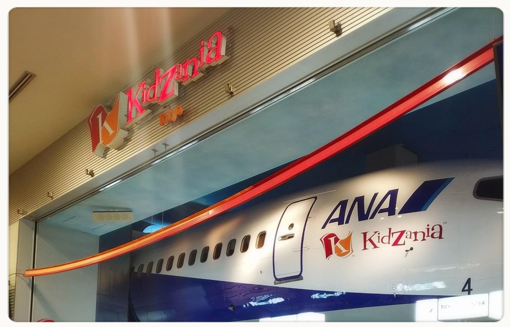 【東京親子旅】吃喝玩樂通通包!透過體驗讓孩子快樂學習的「KidZania」