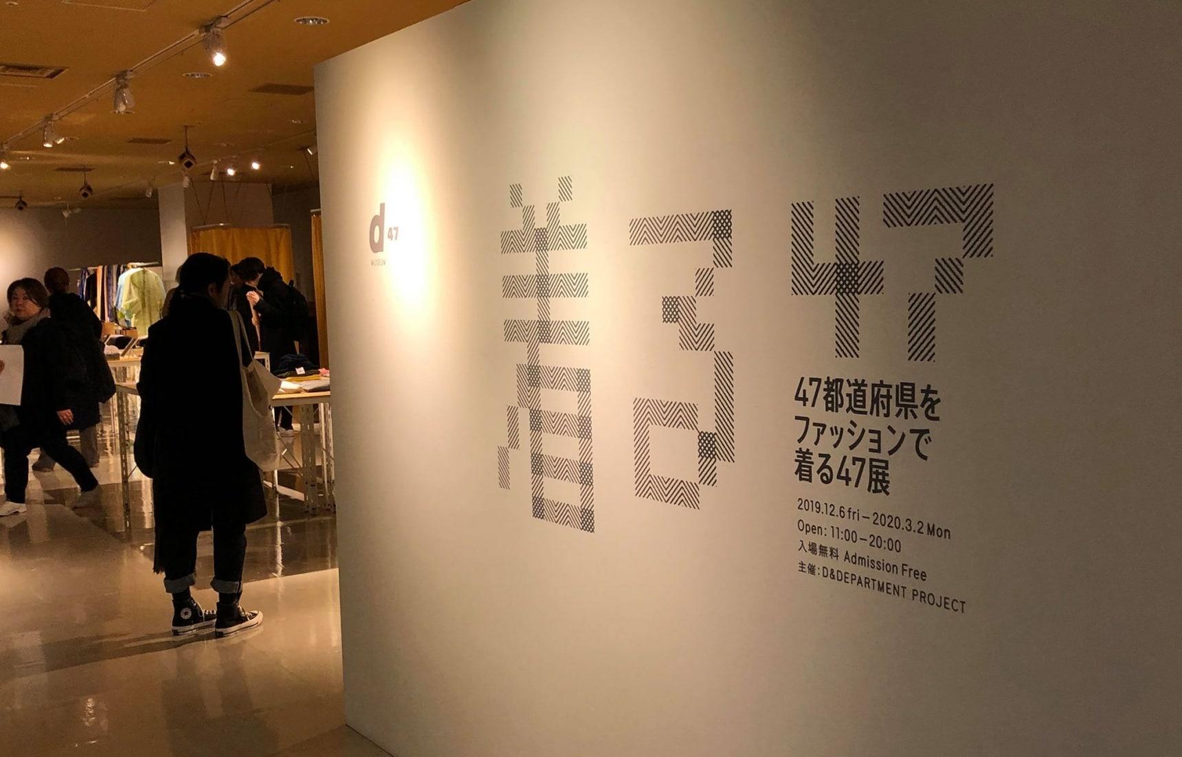 從日本47都道府縣職人製品,看見時尚未來