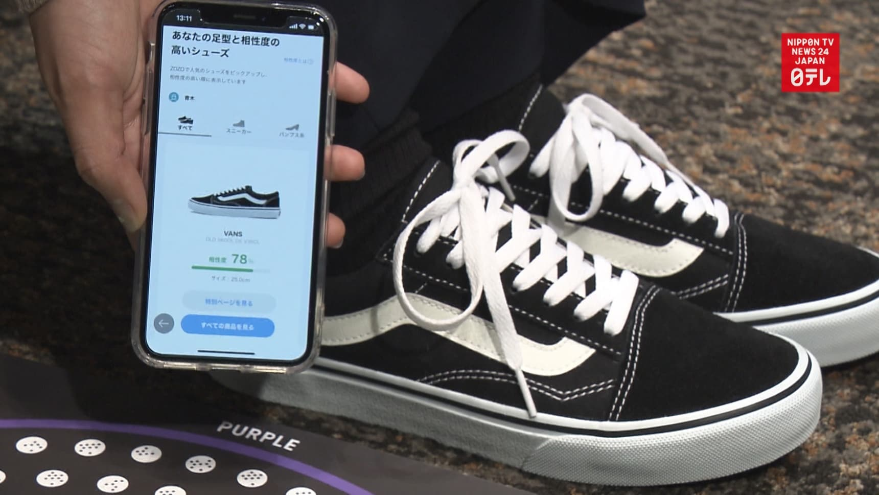 Online Store Features Virtual Shoe Fittings