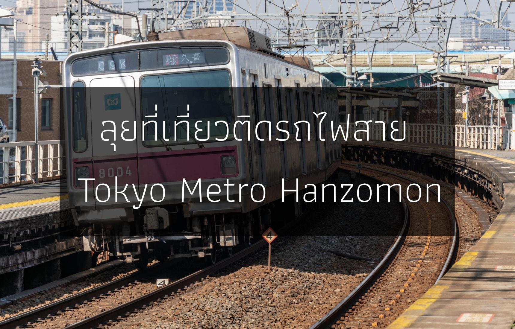 ลุยที่เที่ยวติดรถไฟสาย Tokyo Metro Hanzomon