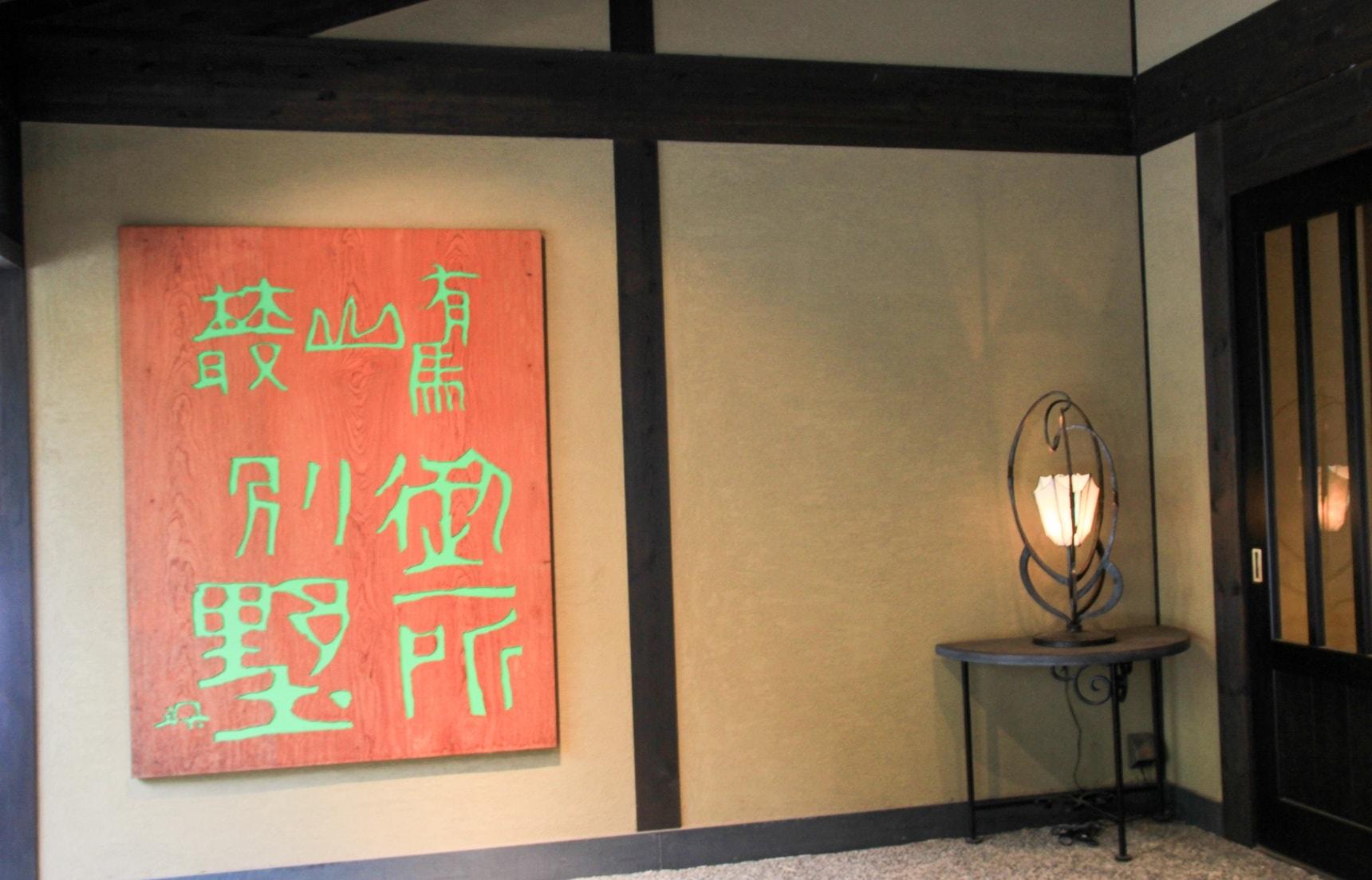 【兵庫】開湯八百年的有馬溫泉住宿推薦「有馬山叢 御所別墅」